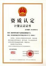 国家特种电缆产品质量监督检验中心资质证书