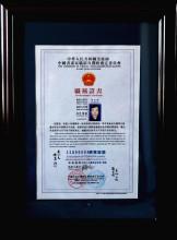 范喜伦职务证书图册