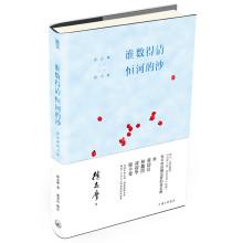 谁数得清恒河的沙:徐志摩情书集