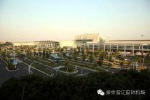 泉州晋江国际机场
