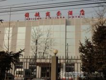 北京锦航商务酒店