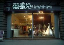 珠海喜蜜儿婚礼策划有限公司