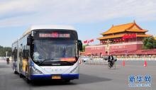 北京公交集团