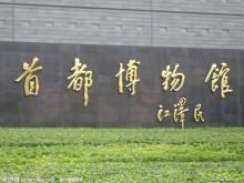 首都博物馆及馆藏