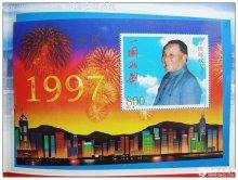 香港回归祖国纪念邮票