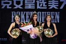 世界扑克女皇选美大奖赛