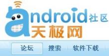 天极Android论坛
