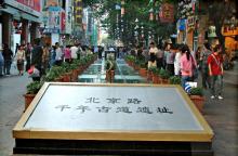 北京路步行街现今组图
