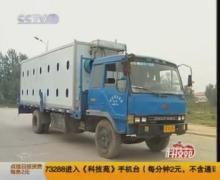 CCTV7科技苑报道