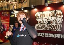 第一届中国悠悠球联盟挑战赛冠军 陈嘉麟