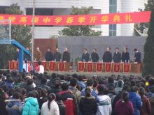 学校的2011年春季开学典礼