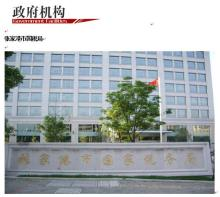 张家港市国税局