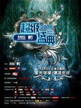 2009MTV超级盛典