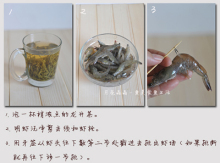 龙井茶香虾-制作流程图