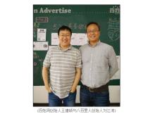 百姓网创始人王建硕与八百里人创始人刘江涛