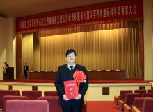 王振峰出席李四光奖颁奖大会