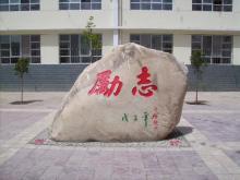 洛南县永丰中学图片