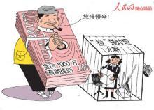 盗窃罪漫画