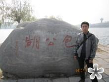 包公湖文化习俗照片