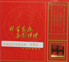 吴惠良作品被中国邮政编入成《中国邮册》
