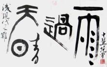 范曾诗词书法(一)