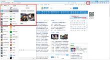QQ浏览器微信版插件展示