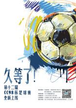 浙江大学学生足球协会