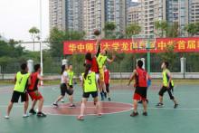 首届教职工篮球赛