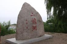 二龙湖风景区