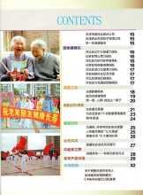 老年健康杂志