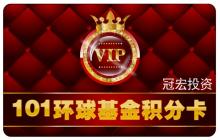 香港101基金定投储蓄计划