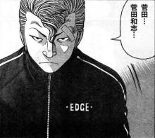 武装战线二代目:菅田和志