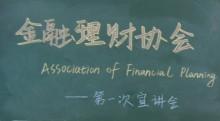 金融理财协会第一次宣讲会