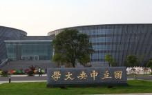 南京大学国立中央大学校名碑