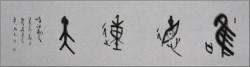 邹尚武书法