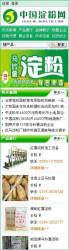 中国淀粉网