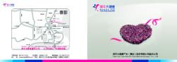 重庆美年大健康手册
