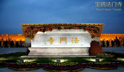 宝鸡法门寺 (Baoji Famen Temple)