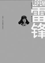 惊天动地(电影文学剧本)