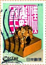 日本发行的邮票