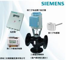 西门子电动蒸汽温控阀图片