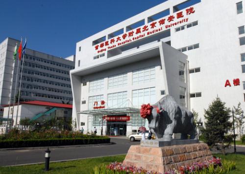 首都医科大学附属北京佑安医院-传染病专科图片