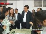 国务院副总理张德江来学院视察