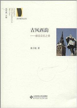 种 简体中文 isbn 9787303174041 目录 1基本介绍内容简介 《古风西韵图片
