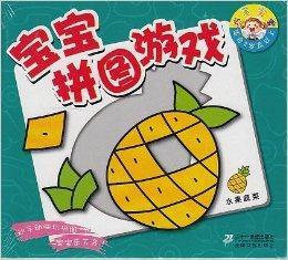 宝宝拼图游戏:水果蔬菜图片