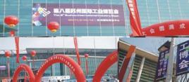 2012第九届苏州国际工业博览会图片