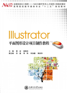平面图形设计项目制作教程图片