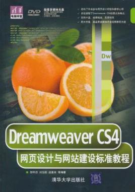 dreamweaver cs4网页设计与网站建设标准教程图片