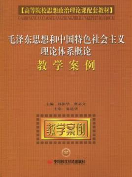 毛泽东思想和中国特色社会主义理论体系概论教