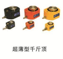 超薄型千斤顶是分离式液压千斤顶,体积更小,并可产生更大的工作能力